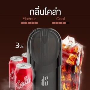 Kardinal Stick Pod Flavor Cola